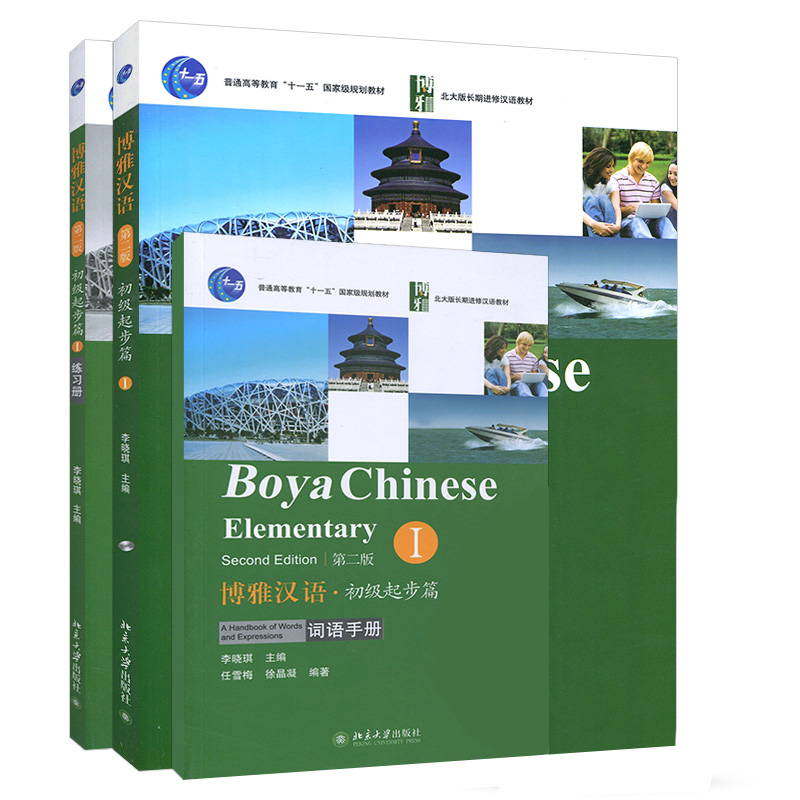 New 3 Books/Set Boya Chinese Elementary Textbook Students Workbook Second Edition Volume 1 Learn Chinese Book For Adult