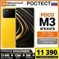 Смартфон POCO M3 4 + 64ГБ RU,[промокод:SHIKUEM800],[Ростест, Доставка от 2 дня, Официальная гарантия]