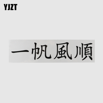YJZT 22.3CM×5CM Everything Is Going Smoothly Chinese Characters Decal Hieroglyphics Car Stickers Vinyl 13D-0539 image