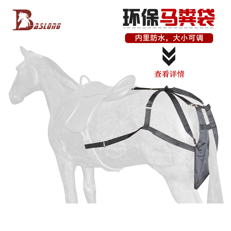 Waterproof Washable Pocket Bags Of Horse Manure Ass Bags