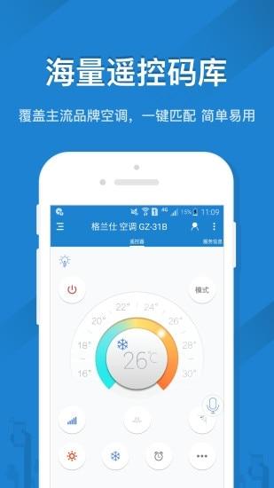 遥控精灵v4.5.8去广告版 手机遥控电视、空调等