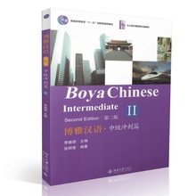 Learn Chinese Textbook Second-Edition To Boya Sprints Qr-Code Scan Vol.2 Intermediate