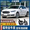SmRKE для Ford aurus 15-18 Автомобильные Брызговики крыло брызговик переднее заднее полное комплект 4 шт