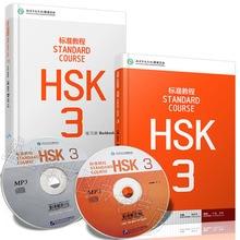 2PCS 중국어 영어 이중 언어 운동 도서 HSK 학생 학습서 및 교과서: Cjhinese 학습자를위한 표준 코스 HSK 3