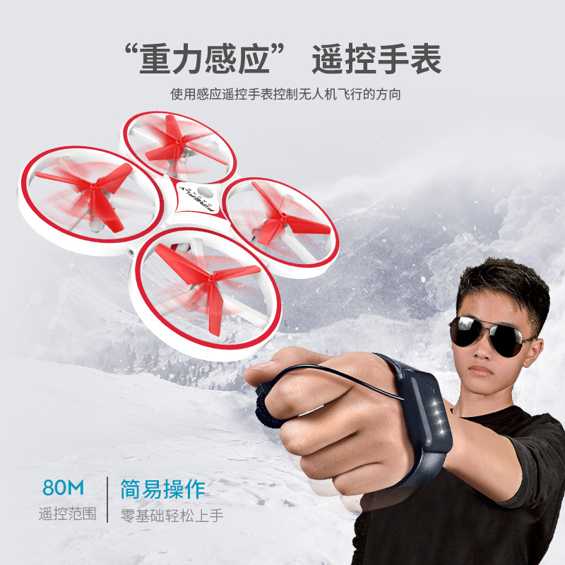 Douyin Induction Vehicle Unmanned Aerial Vehicle Watch Remote Control UFO Somatosensory Airplane Four-axis Intelligent Suspensio