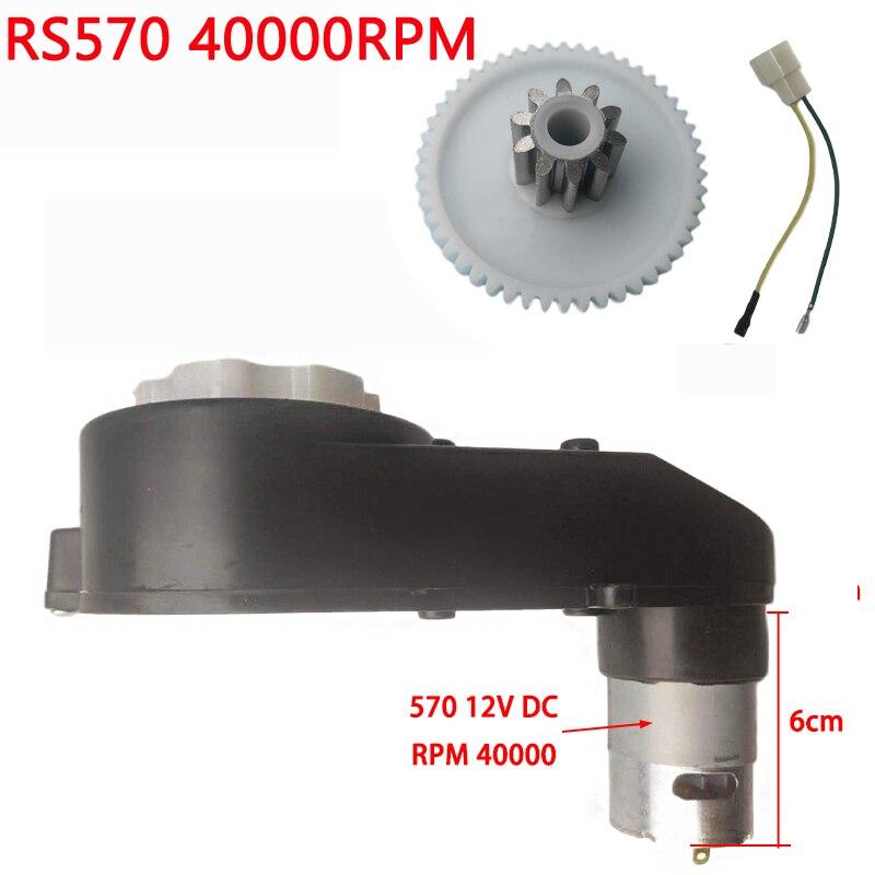 Высокоскоростной детский электромотор RS570 12 В, детский электромотор с высоким крутящим моментом, детский электромотор для игрушечного автомобиля, металлический редукторный двигатель