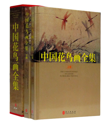Chinese Flower And Bird Painting Drawing Art Book Package Of 2