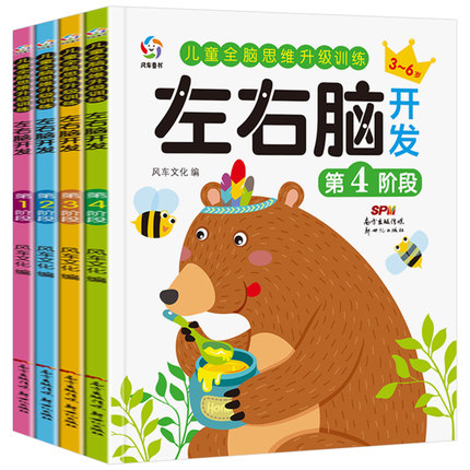 4 Book/set Focus Training Book Left And Right Brain Development Thinking Game Books For Children Kids Early Education