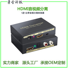 Separator Audio konwerter sygnału Audio HDMI na HDMI + Audio + SPDIF + R L tanie tanio Xiao He Connector Adapter Cable 20208010 Xhas01