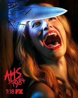 美國恐怖故事:1984第九季
