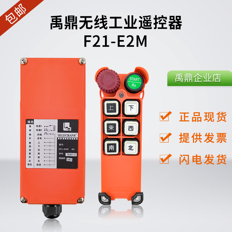 Crane Remote Control F21-e2m Crane Wireless Electric Hoist Crane Industrial Remote Control