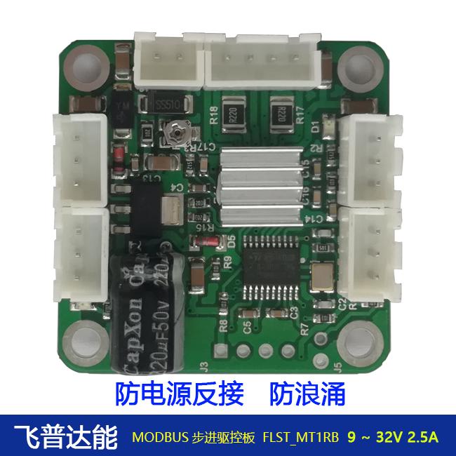 42 Stepper Motor 2.5A Drive Control Board MODBUS Anti-reverse Anti-surge Acceleration And Deceleration Limit Encoder Interface