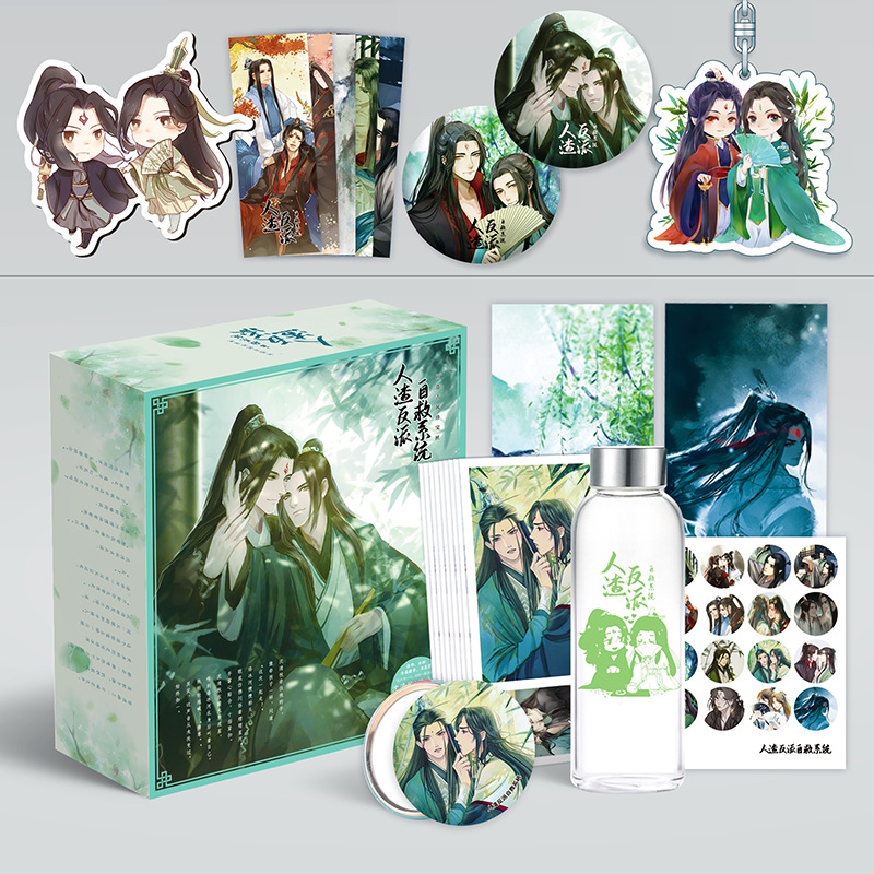Anime The Scum Villain's Self-Saving System Luxury Gift Box Water Cup Postcard Bookmark Badge Anime Around