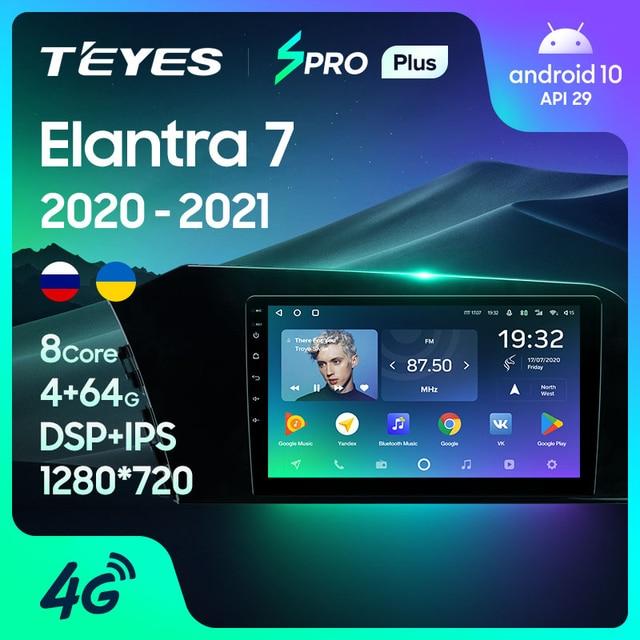 TEYES SPRO Plus Штатная магнитола For Хендай Элантра 7 For Hyundai Elantra VII CN7 2020 - 2021 Android 10 до 8-ЯДЕР до 6 + 128ГБ 16*2EQ + DSP 2DIN автомагнитола 2 DIN DVD GPS мультимедиа автомобиля головное устройство 1