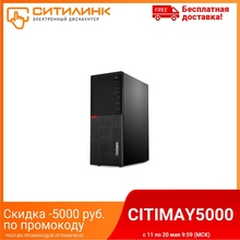 Системный блок LENOVO ThinkCentre M720t Intel Core i5 9400, 8 Гб, 256Гб SSD, UHD Graphics, 10SQ005TRU