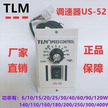 Regulador US - 52 controlador de motor de desaceleración positiva y negativa interruptor de motor pequeño monofásico de 220 v 6-400 - w