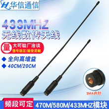 433MHz wireless data module omnidirecational high gain 4DBi SMA male connector 20cm/40cm length(China)