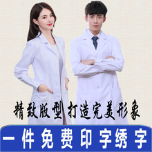 Doctor's Clothes Men's And Women's Self-cultivation White Coats Long-sleeved Short-sleeved Experimental Work Overc