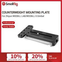 SmallRig Counterweight Mounting Plate (Arca type) for Zhiyun WEEBILL LAB/WEEBILL S Gimbal Stabilizer Quick Release Plate   2283