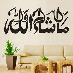 İslam duvar çıkartmaları tırnaklar müslüman arapça ev dekorasyonu yatak odası cami Pvc çıkartmaları harfler tanrı Allah duvar sanatı # LR1