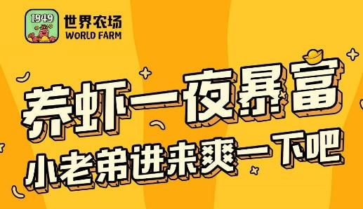[推荐] 世界农场手游赚钱模式