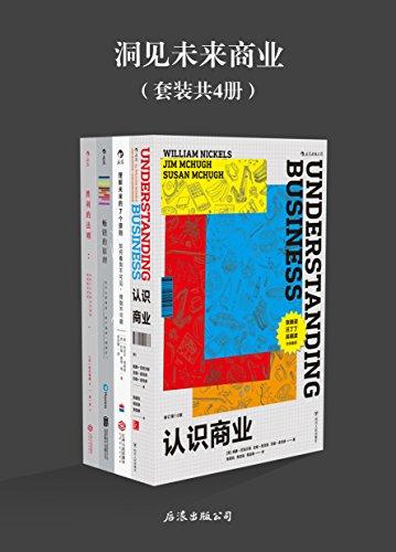 洞见未来商业(《认识商业》《理解未来的7个原则》《畅销的原理》《胜利的法则》套装共4册)(epub+mobi+azw3)