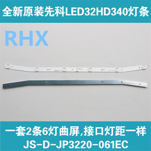 Image 3 - 12pieces/lot 100%NEW LED blaklight strip For AKAI JS D JP3220 061EC XS D JP3220 061EC E32F2000 MCPCB  6V   58.5CM