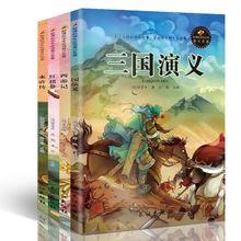 Китайские четыре классических книжки шедевры с пиньинь Путешествие