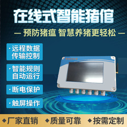 Intelligent Environment Controller 16 Channel Automatic Control of Breeding Intelligent Pig Temperature ControlWithout a Network