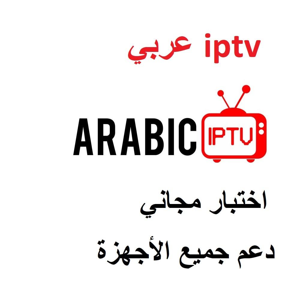 Arabic IPTV Arab IPTV For All Devices