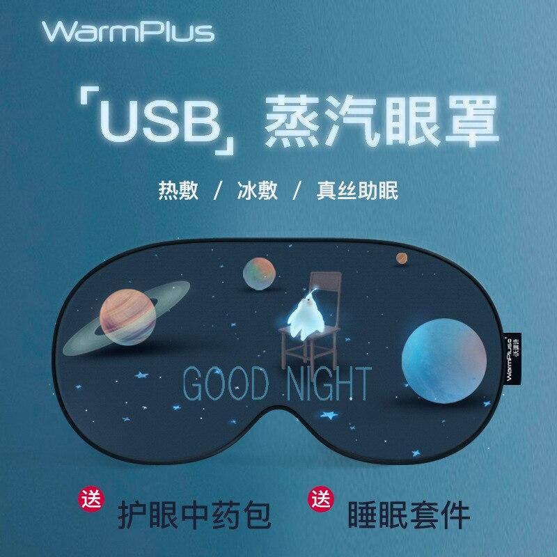 Производители Tmall Подпись оптовая продажа chang zhi USB натурального шелка с принтом паровой наглазник холодной ледяная компрессионная пузырь