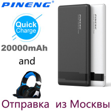 PINENG 962 power bank 20000mAh Quick charge 3/3 USB Output w