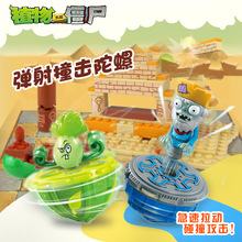 Board-Game Beyblade Zombies Ejection Drawstring Gift Shooter Vs. Plants Puzzle Pea Children's