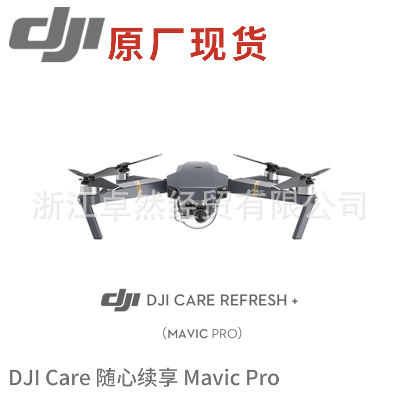 DJI Care Xpress Continued Enjoy (Mavic Pro) Insurance Unmanned Aerial Vehicle Drone