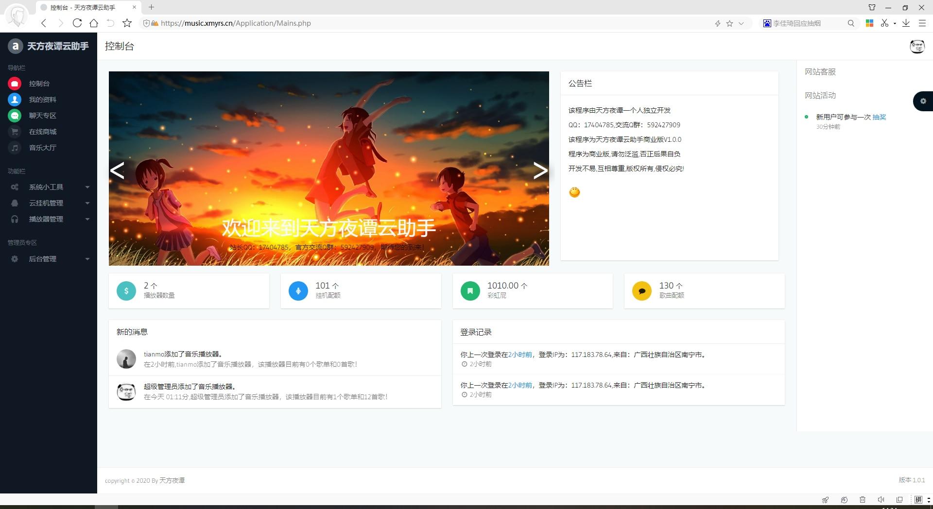 【完全开源】天方夜谭云助手V1.0.1破解版