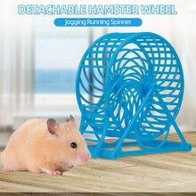 Колесо для хомяка, пластиковое колесо для бега, вращающееся колесо для хомяка, съемное колесо для упражнений для хомяка, мыши, маленьких домашних животных