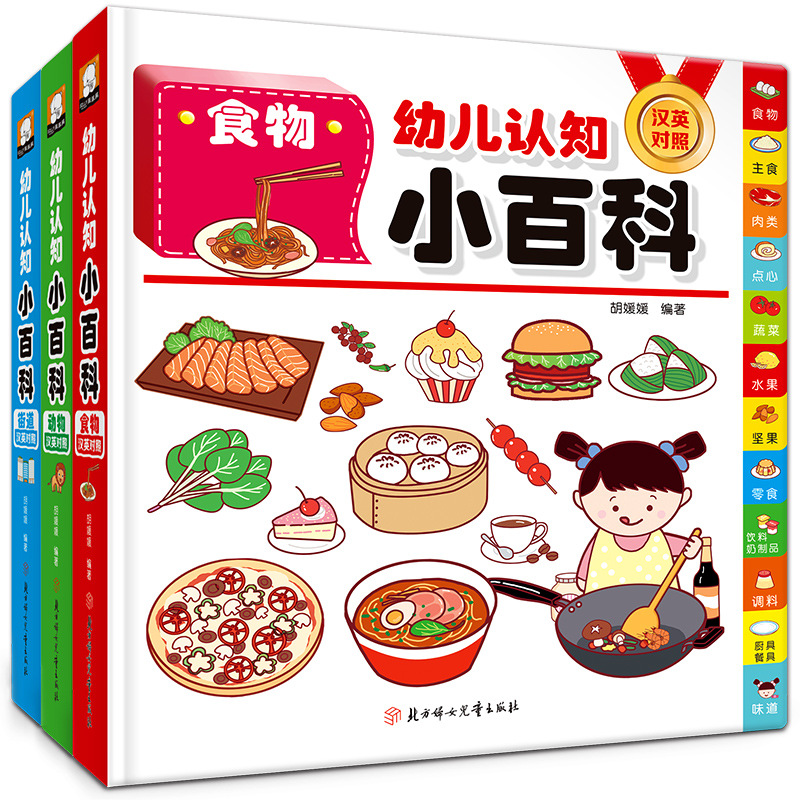 Wholesale CHILDREN'S Cognitive Encyclopedia Of 3 Chinese-English Early Childhood Picture Book 0-4-Year-Old Books Wholesale