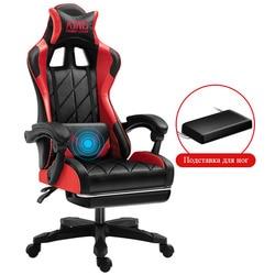 Компьютерное игровое регулируемое по высоте кресло gamert, домашнее офисное кресло, Интернет кресло, офисное кресло, бесплатная доставка в Рос...
