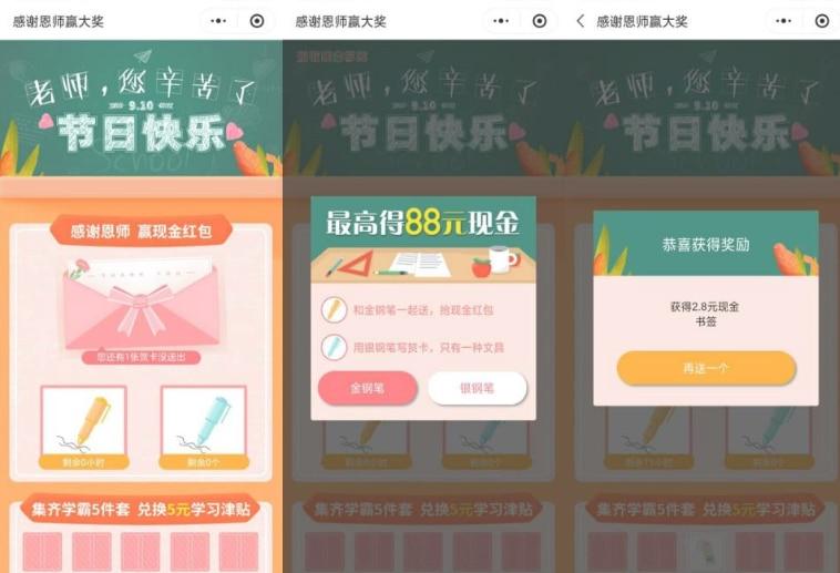 微信感谢恩师撸现金红包-评测2.80