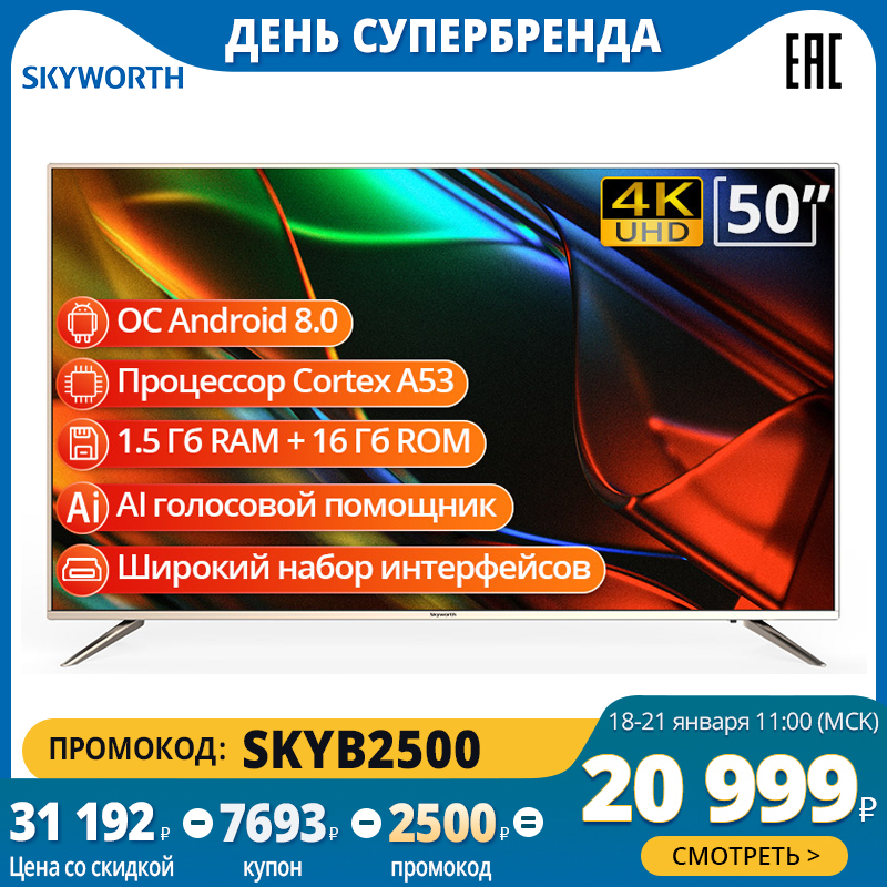 Смарт-ТВ Skyworth 50 дюймов, 4 K AI, Android 8,0, 4 K, Google Android, 5055 дюймов