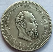 Россия 25 копеек Александер III 1894 копии монет