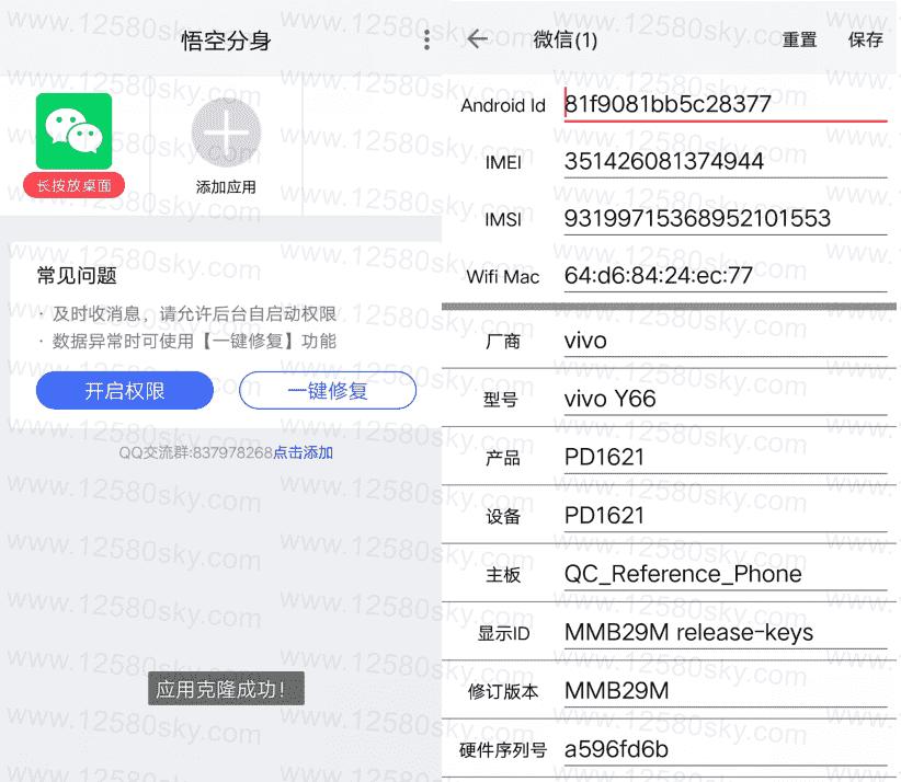 安卓悟空分身绿化版v4.1.3 支持设备模拟