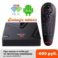 Mecool-decodificador K5 Amlogic S905X3 Dispositivo de TV inteligente Android 9,0, reproductor multimedia 4K, receptor satélite DVB-S2/T2, 2,4 y 5G, 2T2R, WIFI Dual