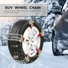 3 Chains Truck Car Wheels Tyre Tire Snow Chains Winter Anti-skid  Wheel Chain