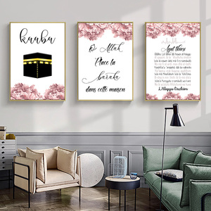 Image 3 - Allah Islamic Wall Art Poster Quran Quotes Canvas Print Muslim Religion Painting Decoration Picture Modern Living Room Decor