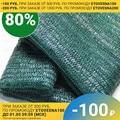Затеняющая сетка 80% фасовка ,сетка для теплиц ,сетка для забора ,затеняющая сетка для растений,сетка фасадная затеняющая