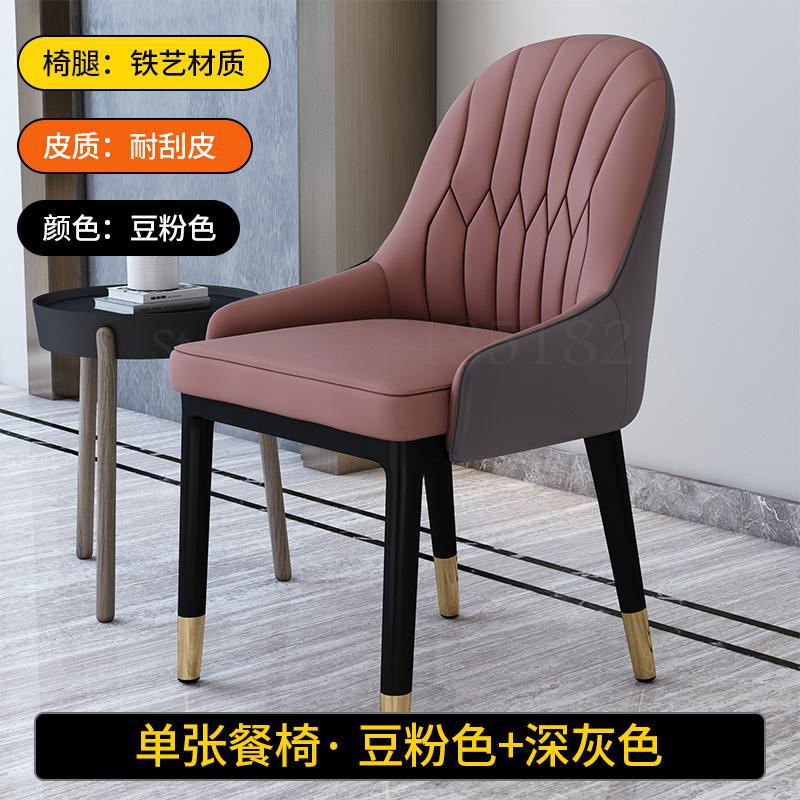 Modern light luxury home chair simple back creative dining chair Nordic style casual coffee chair dining table hotel stool