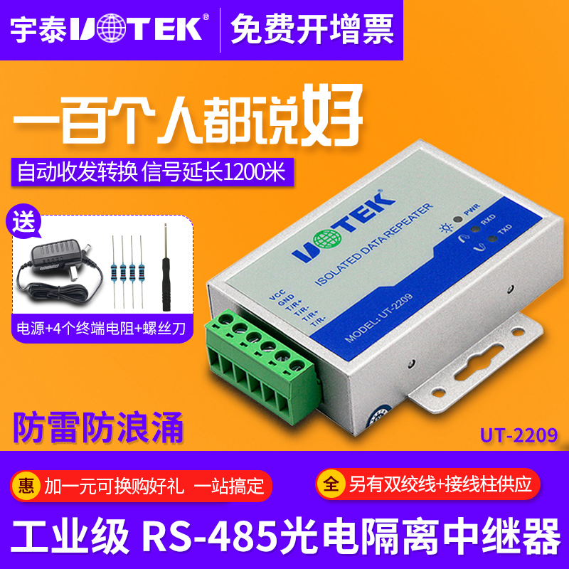 485 Repeater Industrial Grade Optical Isolation Lightning Protection RS485 Signal Extender Amplifier