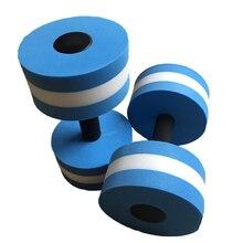 1 шт. Йога фитнес бассейн упражнения EVA водный гантели для женщин набор гантелей для занятий фитнесом