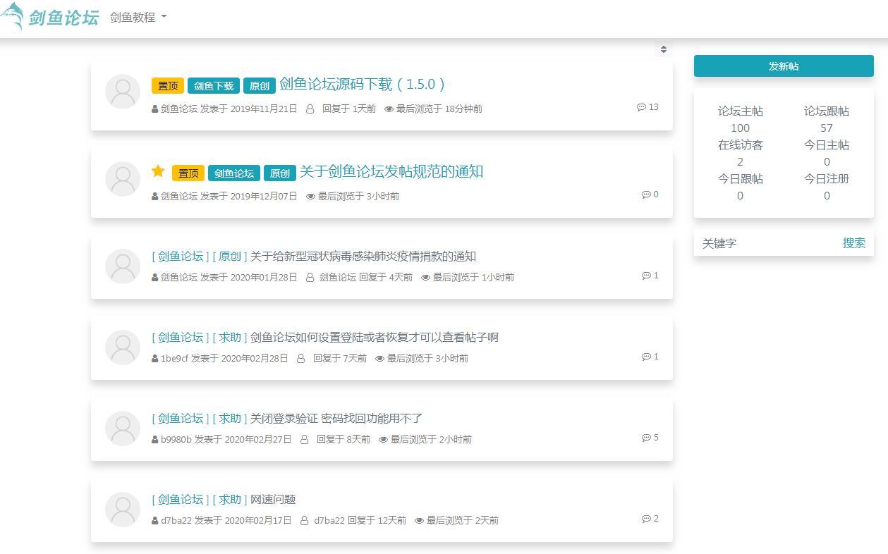 剑鱼论坛(JianYuLunTan)开源轻论坛 v2.4.9